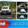 Manorama Fast track | Popular Rally