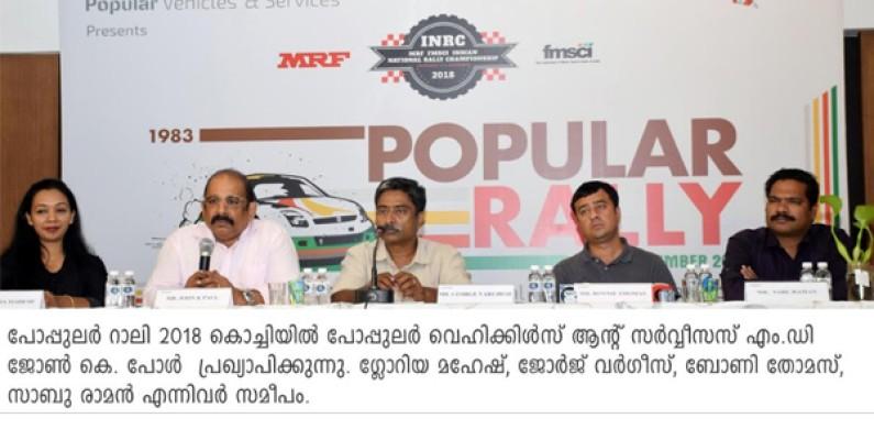 Popular Rally 2018 | Infomagic